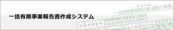 一括有期事業報告書・総括表作成システム Ikkatsu(建設業・社会保険労務士向け報告書作成ソフト)
