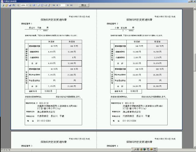 ツール/帳票出力ツール/帳票/算定基礎届 - LIMSサポート