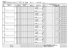 賃金データ連絡票(一括有期)