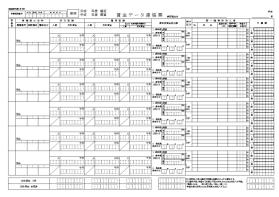 賃金データ連絡票(継続)