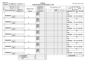 委託事業主名簿