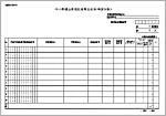 中小零細委託事業主名簿(申請対象)
